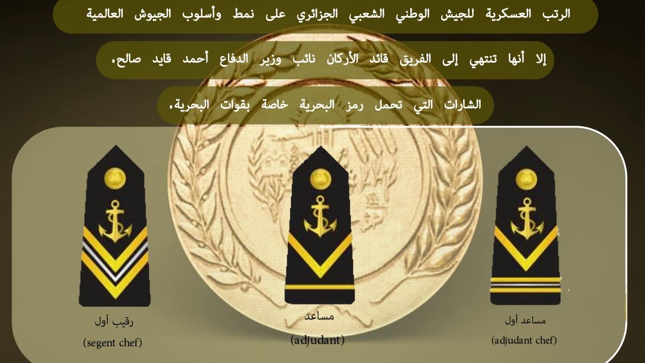 الرتب العسكرية للجيش الوطني الشعبي الجزائري Youtube