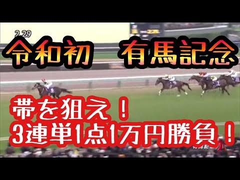 【競馬】有馬記念2019 3連単1点1万円勝負!! 2019年の集大成を!帯獲得なるか!?
