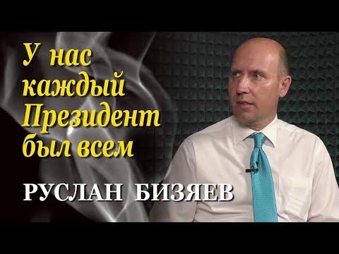 Метод Спиридонова: Руслан
