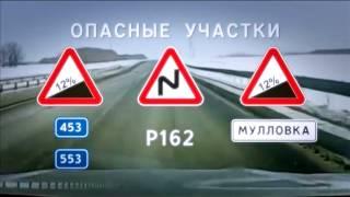 Дороги России - Нижний Новгород - Самара