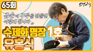 서울시 수제화 명장 1호 유홍식 ㅣ 인생고수 [65회]…