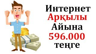 ИНТЕРНЕТ АРҚЫЛЫ АЙЫНА 596.000 ТЕҢГЕ АҚША ҚАЛАЙ ТАБУҒА БОЛАДЫ???
