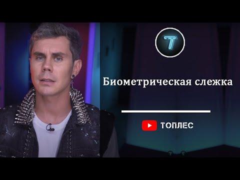 Биометрическая слежка ©ТОПЛЕС