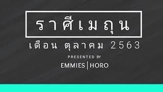 ราศีเมถุน-เดือน-ตุลาคม-2563-emmieshoro