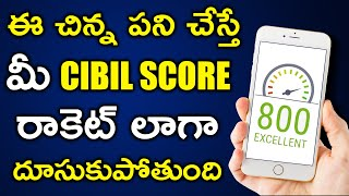 How to Increase Credit Score Fast | Credit Score Explained in Telugu | Ways to Improve Credit Score