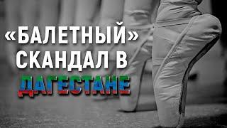 «БАЛЕТНЫЙ» скандал и дефиле в Дагестане: унижение или развлечение?