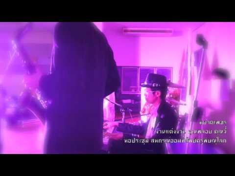 เพลงเก่า ลูกกรุง วงดนตรีงานแต่งงาน by ตองพี & Friends