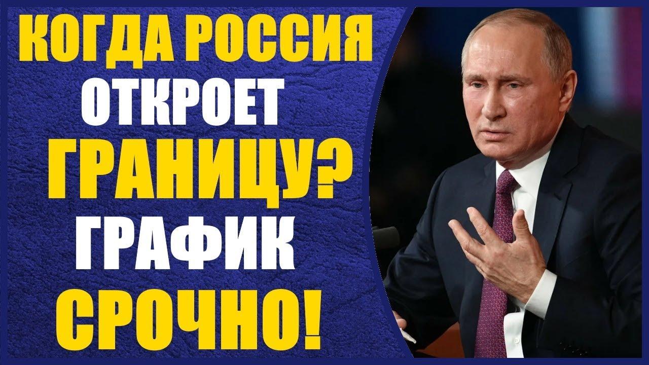 открытие границ 2020 россия