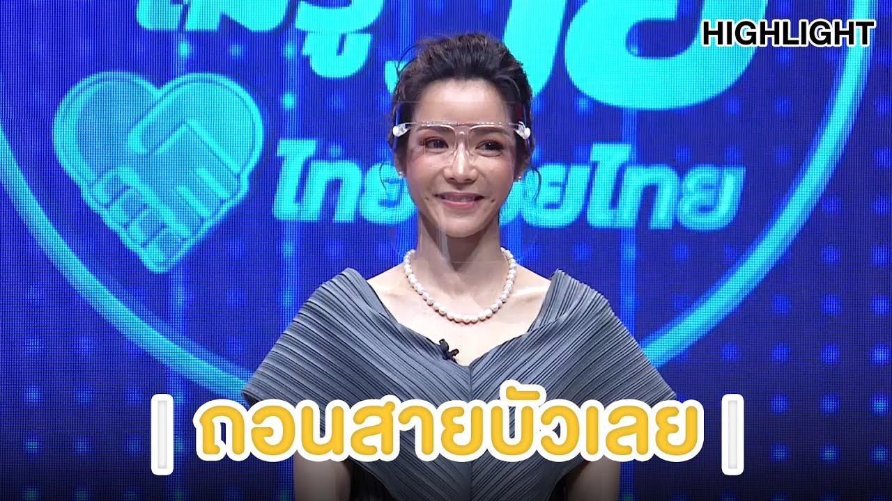 ถอนสายบัวเลย | รู้หน้า ไม่รู้วัย ไทยช่วยไทย EP.8 |