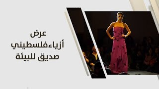 عرض أزياء فلسطيني صديق للبيئة