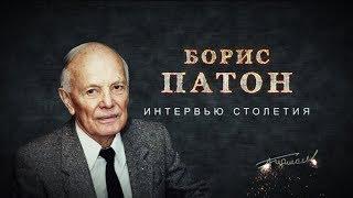 Борис Патон. Интервью столетия | Интер