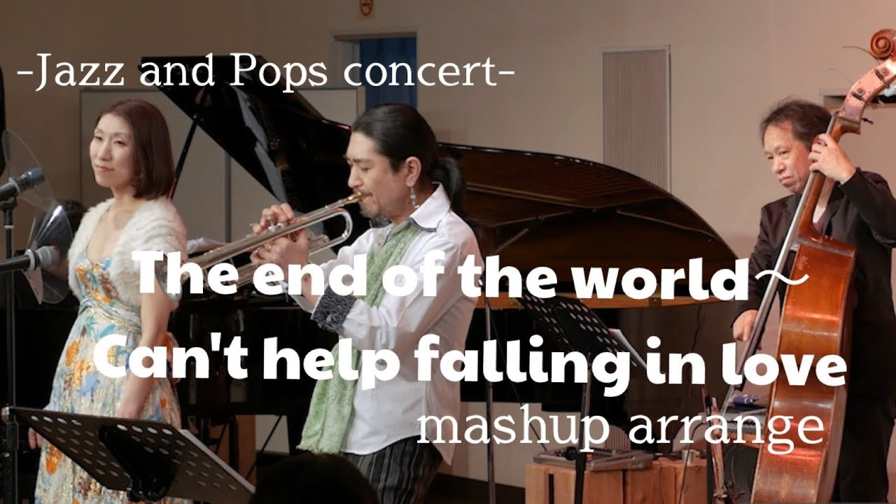 The end of the world~Can't help falling in love  この世の果てまで〜愛さずにはいられない| Jazz&Pops concert in Abiko