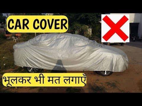 CAR COVER भूलकर भी न लगाएं WATERPROOF सिर्फ एक MYTH है   पछताओगे