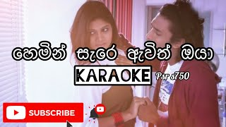 hemin sare awith oya Karaoke (Without Voice) සිංහල