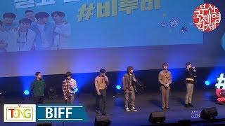 BTOB(비투비) 'The Feeling' KT-BIFF Concert Stage (더 필링, KT 토크콘서트 #청춘해)