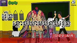 រឿងព្រេងខ្មែរ-រឿងខ្មោចយាមបន្ទប់រៀន Khmer Legend-The ghost guards the classroom,ghost story
