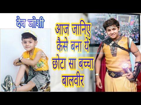 Dev Joshi (Baal Veer) Lifestyle #kkdost