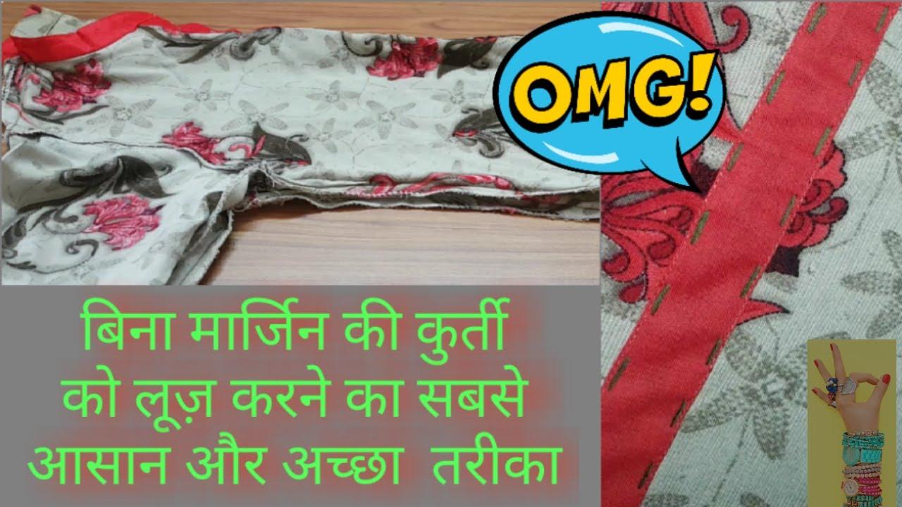 Tight kurti को Loose करने का तरीक़ा अगर कुरती के अंदर कपङा न हो। with anchor thread design