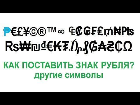 Как поставить значок рубль с клавиатуры
