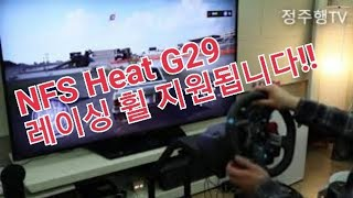 니드포스피드 히트 PC판 드디어 휠 지원 됩니다!! (Feat. 로지텍 G29 레이싱휠)