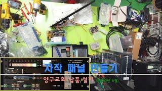 전력 콘트롤 패널(시스템 패치 패널) 만들기 / 양구교…