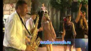 Тамада . Невеста с женихом зажигают под саксофон ,Новосибирск .