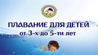 Плавание для детей от 3-х до 5-ти лет