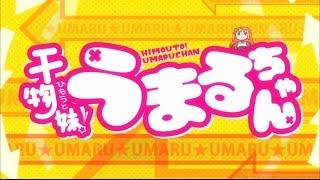 Himouto! Umaru-chan Full OP