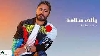 بالف سلامه - تامر حسنة الجديد 2020 - بدون موسيقى صوت فقط - فوكال