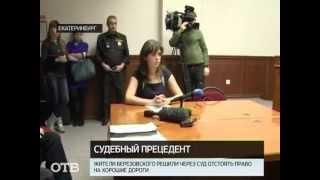 За хорошими дорогами -- через суд(Пошли на крайние меры: автомобилисты Березовского, отчаявшись дождаться качественного ремонта дорог, обра..., 2013-01-17T11:09:11.000Z)