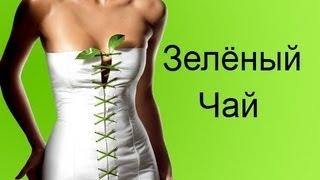 Польза зеленого чая: свойства зеленого чая, похудение