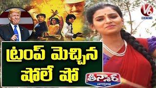 Padma Tells Sholay, DDLJ Movie Stories | Teenmaar News