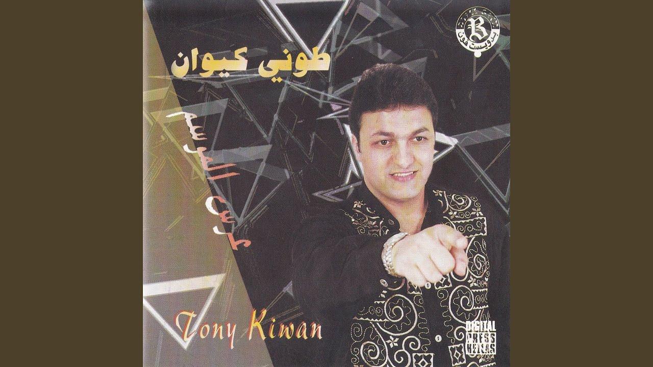 tony kiwan 3ala dal3ona