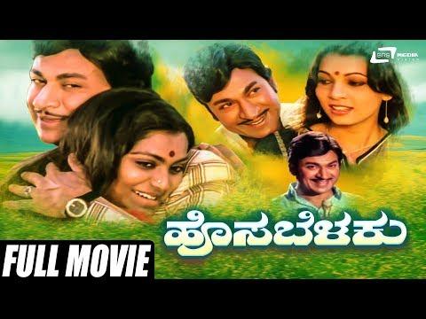 Hosa Belaku - ಹೊಸ ಬೆಳಕು | Kannada  HD Movie | Dr Rajkumar | Saritha | Srinivasamurthy | Family Movie