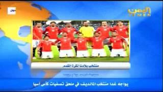 منتخب بلادنا لكرة القدم يواجه غداً منتخب المالديف في ملحق تصفيات كأس أسيا نشرة التاسعة 1 6 2016