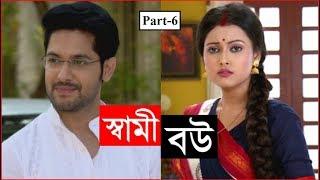 আপনি কি জানেন কারা স্টার জলসার বাস্তবে স্বামী স্ত্রী Part 6 Real Husband And Wife Of Star Jalsha