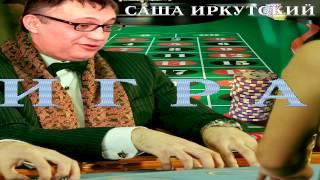 АЛЬБОМ-2016-САША ИРКУТСКИЙ-ИГРА