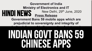 Breaking: Indian Govt Bans 59 Chinese Apps including TikTok | Hindi | List of Banned Apps