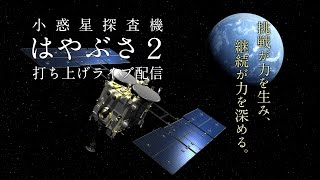 """小惑星探査機「はやぶさ2」打ち上げ中継  Asteroid Explorer """"Hayabusa2"""" Launch Live Broadcast thumbnail"""