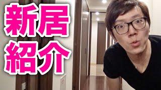 ヒカキン新居紹介!引っ越し完了! thumbnail