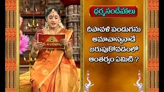 Why Do We Celebrate Deepavali Only on Amavasya? || Dharma Sandehalu || Diwali || Bhakthi TV