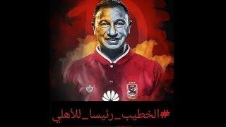 محمود الخطيب رئيسا للنادي الأهلي