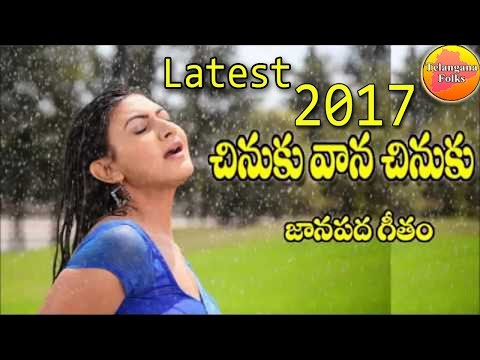 Chinuku Vaana Chinuku | Latest Telangana Folk Songs | Folk Songs 2017 | Janapada Songs Telugu