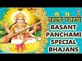 Basant panchami special bhajans i anuradha paudwal priya bhattacharya debashish sadhana sargam mp3
