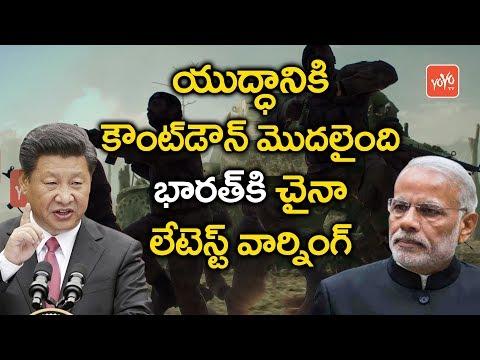 భారత్ కి చైనా లేటెస్ట్ వార్నింగ్.. | China Media Issue Strong Warning on Fight With India | YOYOTV