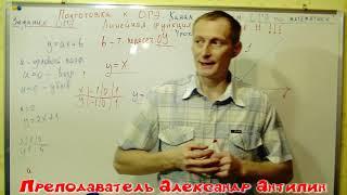Урок № 1. /Подготовка к ОГЭ-2020 и ЕГЭ $ Задания № 11. Линейная функция и ее график. #