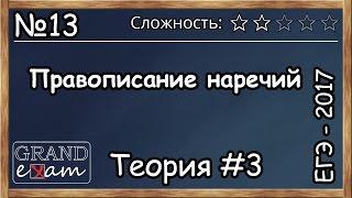 ЕГЭ 2017 Русский язык Задание 13 Часть 3
