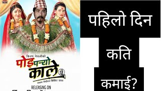 #pujasharma #poiparyokale #पोइपर्योकाले      poi paryo kale 1day box office collection kati?