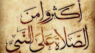 الصلاة على النبي مكررة اللهم صلي وسلم وبارك على سيدنا محمد