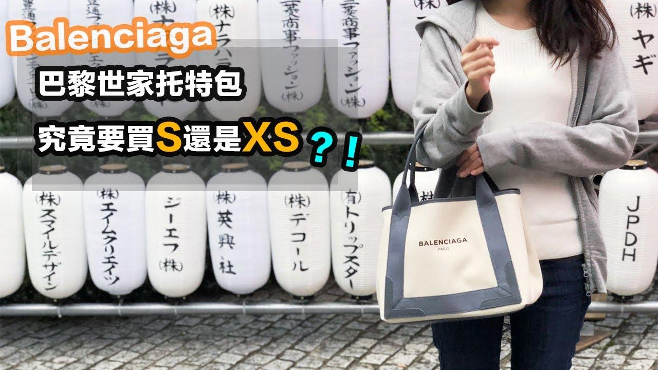 Balenciaga Navy Cabas Canvas Tote Bag S